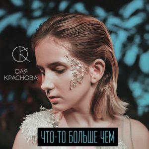 Оля Краснова - Что-то больше чем - новинка 2018 года