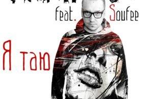 Группа FRANKY и SOUFEE - Я таю - Слушайте онлайн