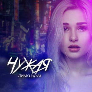 Дима Бриз - Чужая - Слушайте онлайн песню 2018 года