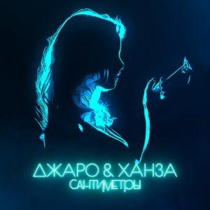Джаро & Ханза - Сантиметры - Новинка 2018 года