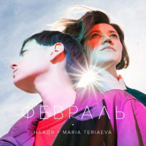 Наадя и Мария Теряева - Февраль - Новинка 2018 года