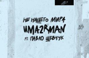 Группа Uma2rman и Павло Шевчук - Не нашего мира - Новинка 2018 года
