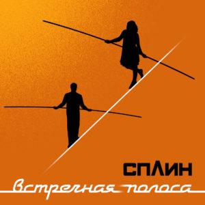 Группа Сплин - Встречная полоса - Новый альбом 2018 года