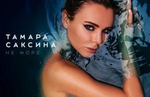 Клип Тамары Саксиной - Не море - Новинка 2018 года
