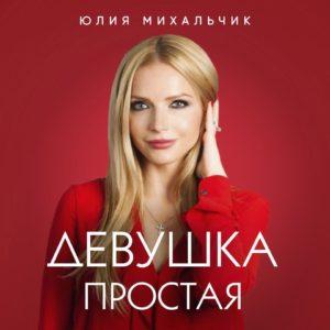 Юлия Михальчик - Девушка простая - Новинка 2018 года