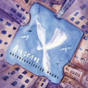 Группа Интонация & Артур миДжи - Ангелы