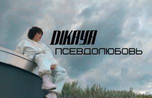 Состоялась премьера нового альбома DIKAYA - Псевдолюбовь