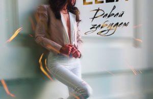 Ella - Давай забудем - Слушайте онлайн песню 2018 года