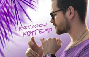 KARTASHOW - Контемп - Новинка 2018 года
