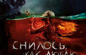 Кристина Кошелева - Снилось, как люблю, саундтрек к фильму «Русалка. Озеро мёртвых»)