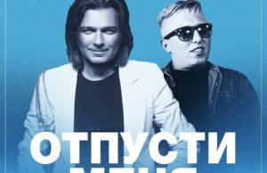 Дмитрий Маликов и Витя АК записали песню «Отпусти меня»