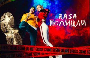 Группа RASA - Полицай - Новинка 2018 года