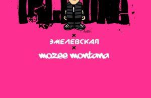 Pill.One, Эмелевская и Mozee Montana - тебя не слушаю - новинка 2018
