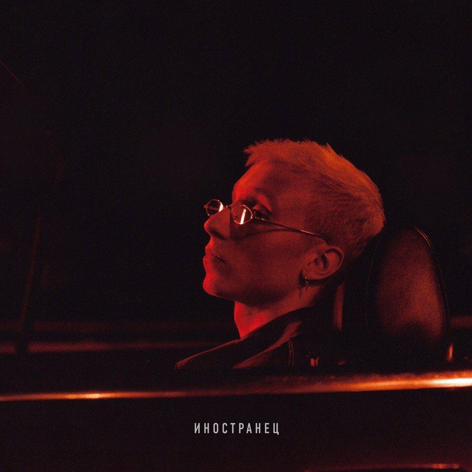 T-Fest - Иностранец - альбом 2018 года