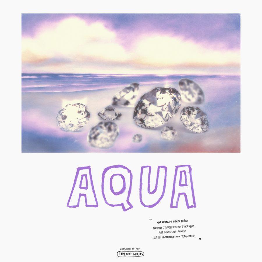 Sorta & Элджей - Aqua, 2018 - слушайте песню онлайн