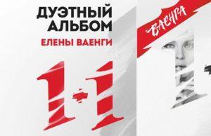 Елена Ваенга - 1+1 (Дуэты), альбом 2018 года с дуэтными песнями