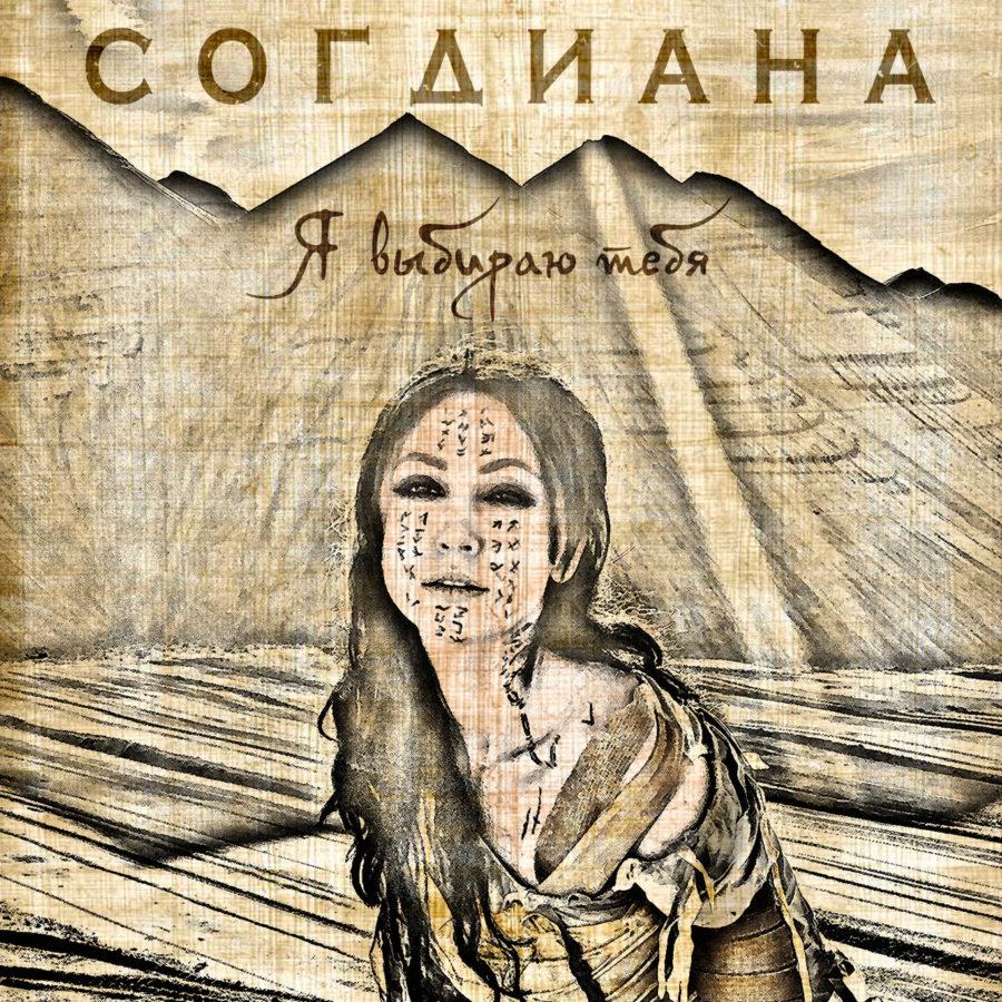 Согдиана анонсировала выход нового альбома