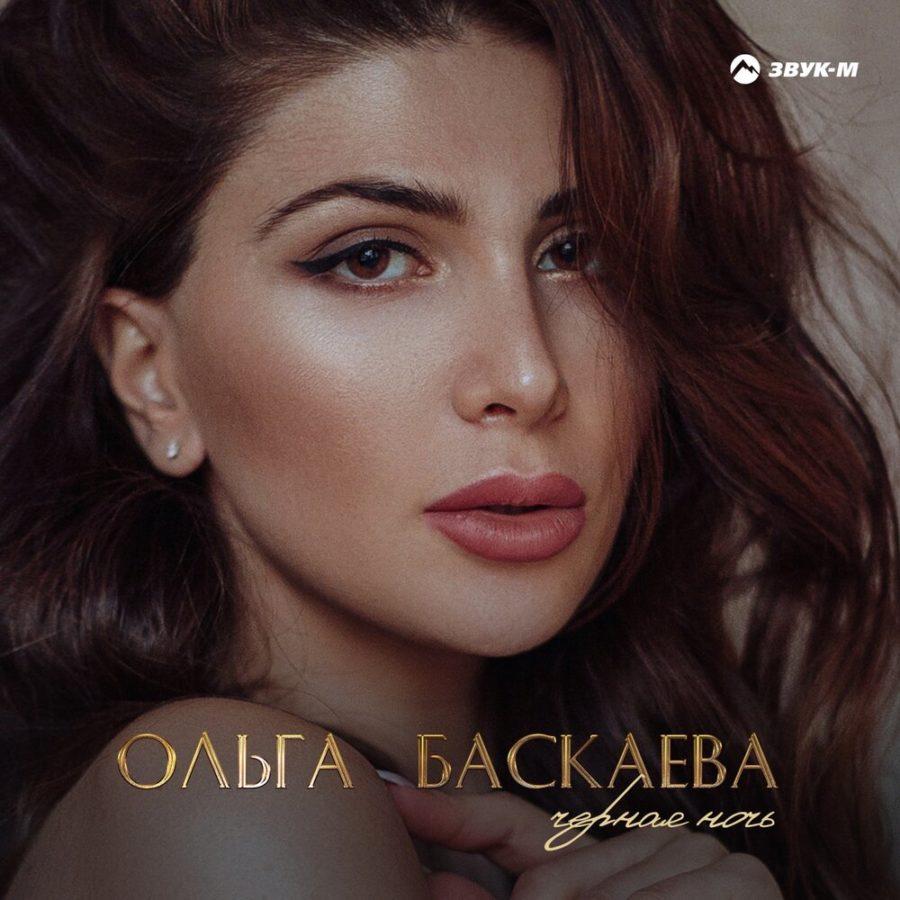 Ольга Баскаева - Черная ночь, 2018 - слушайте песню онлайн | Музолента