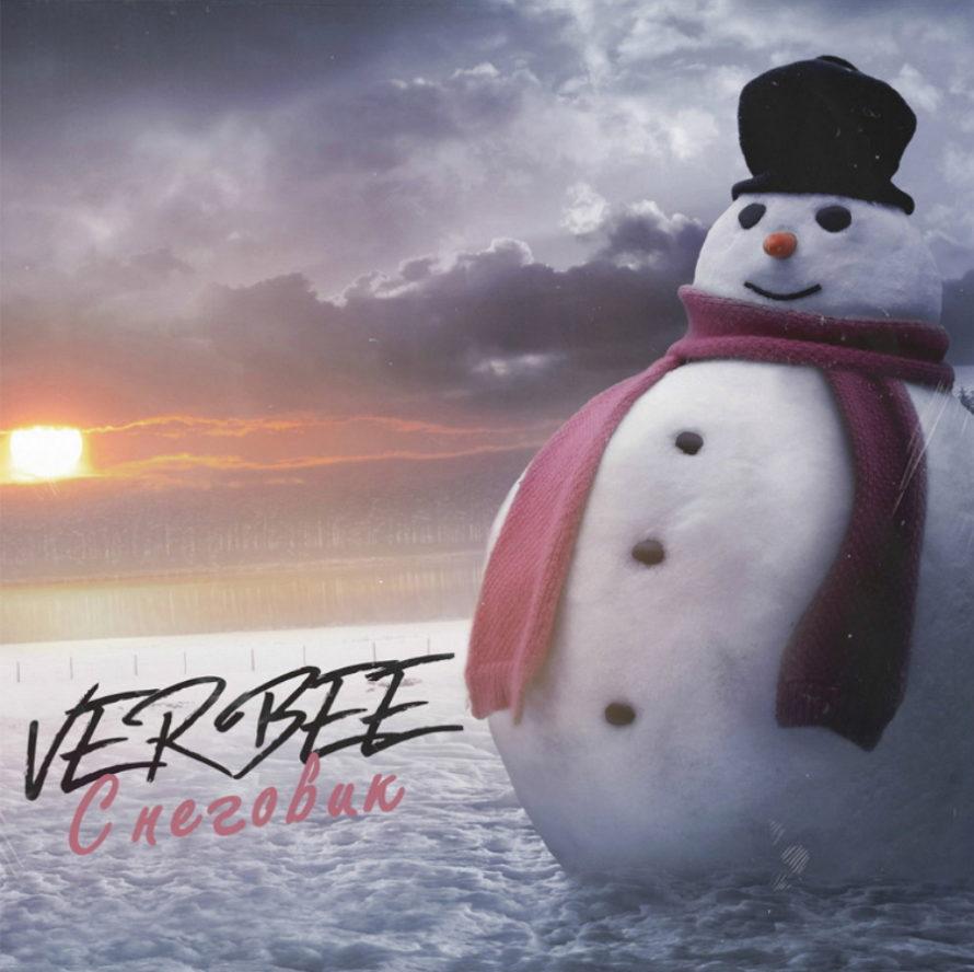 Verbee - Снеговик, 2018 - слушайте песню онлайн | Музолента