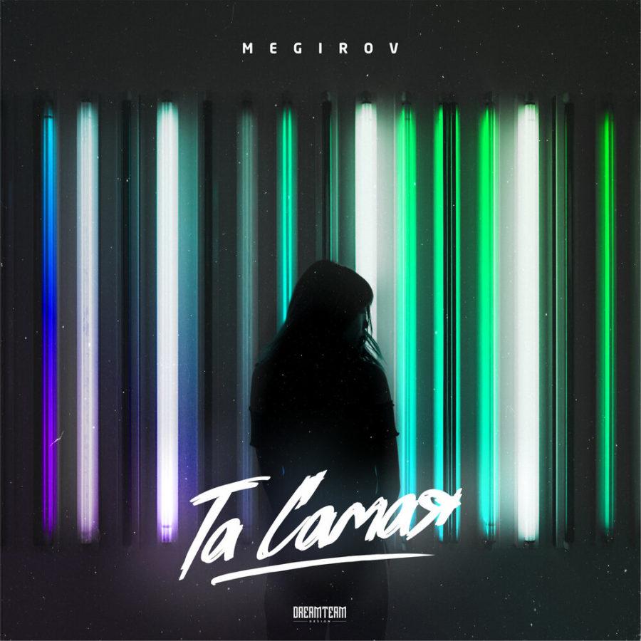 Megirov - Та самая, слушайте песню онлайн | Музолента