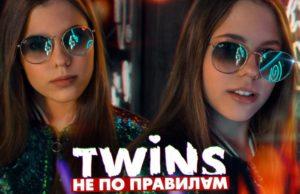 Twins - Не по правилам 🎵 Слушайте песню онлайн   Музолента