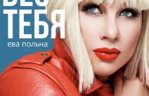Ева Польна — Без тебя, 2019 — песня в жанре модного лирического диско | Музолента