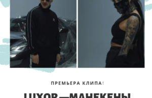 Клип Luxor — Манекены, feat. marie___marie - смотрите видео | Музолента