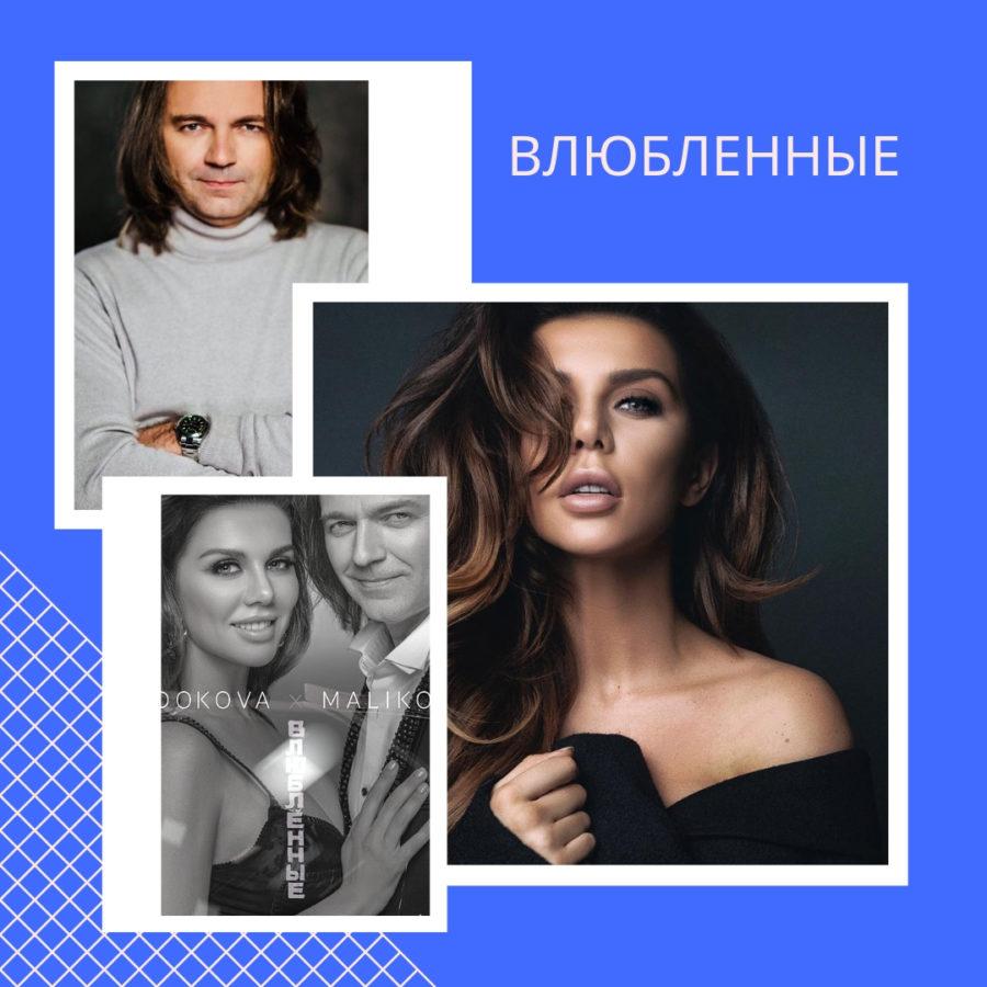 Анна Седокова и Дмитрий Маликов — Влюбленные, 2019 — слушайте онлайн | Музолента