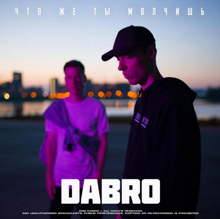 Группа DaBro — Что же ты молчишь, 2019 — песня | Музолента