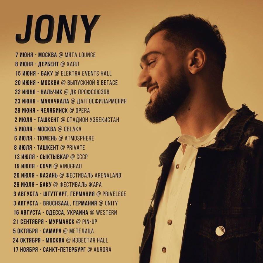 График гастрольного тура Jony