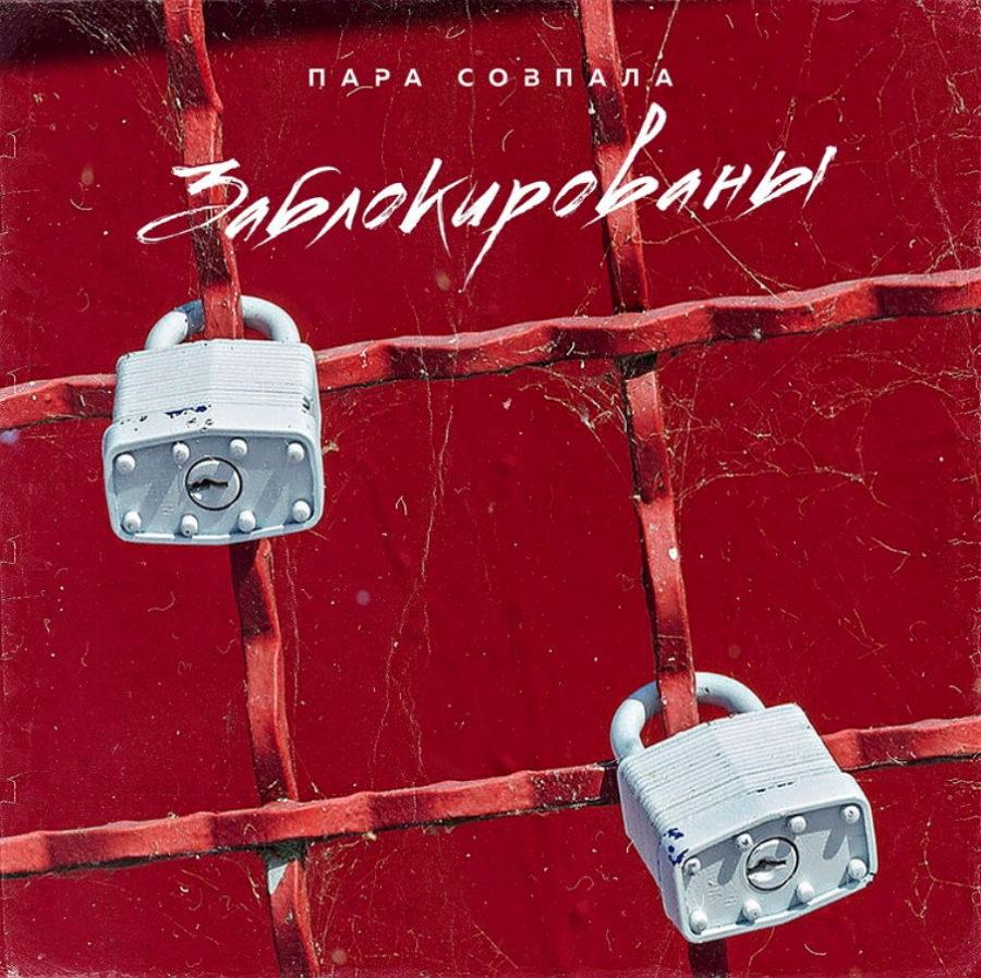 Группа Пара Совпала — Заблокированы, 2019 — песня | Музолента