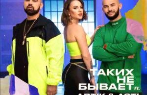 Новый клип Джигана и Artik & Asti — Таких не бывает, 2019 | Музолента