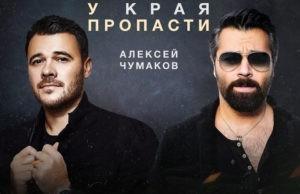 Эмин и Алексей Чумаков — У края пропасти, 2019 — слушайте онлайн   Музолента
