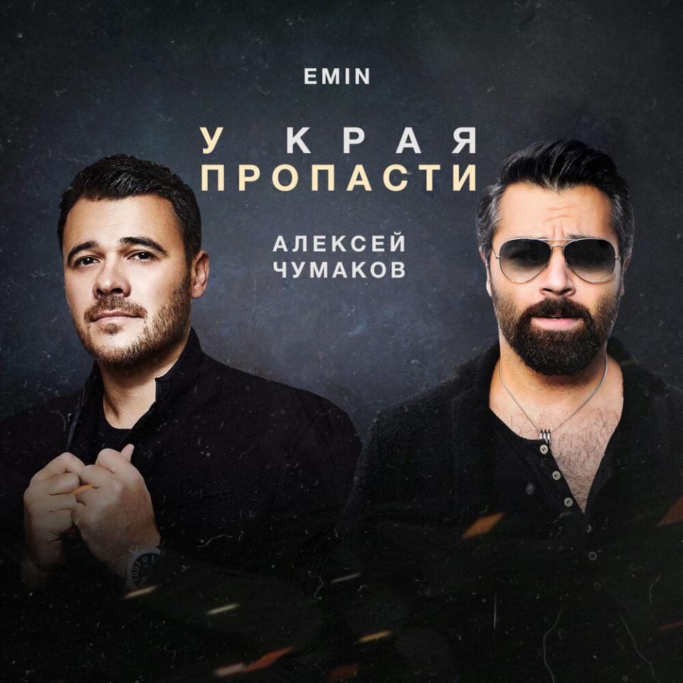 Эмин и Алексей Чумаков — У края пропасти, 2019 — слушайте онлайн | Музолента