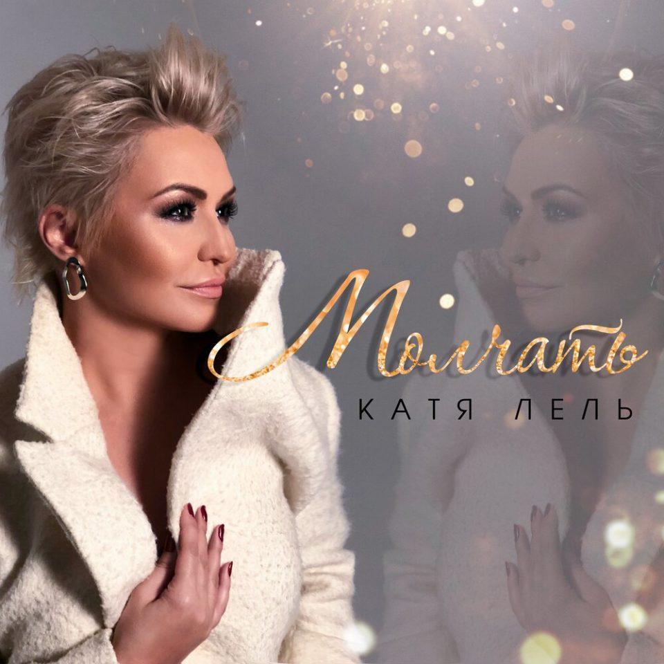 Катя Лель — Молчать, 2019 — слушайте онлайн | Музолента