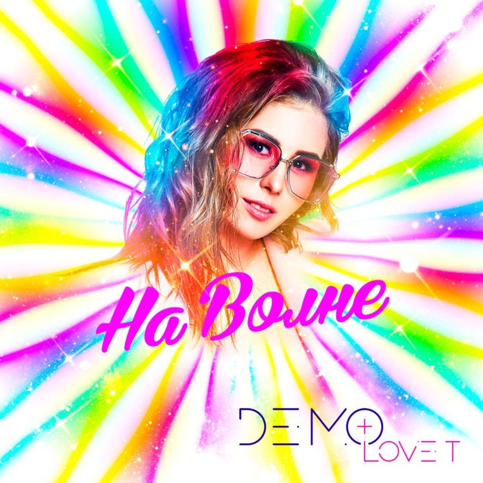 DEMO & Love T — На волне, 2019 — слушайте онлайн | Музолента