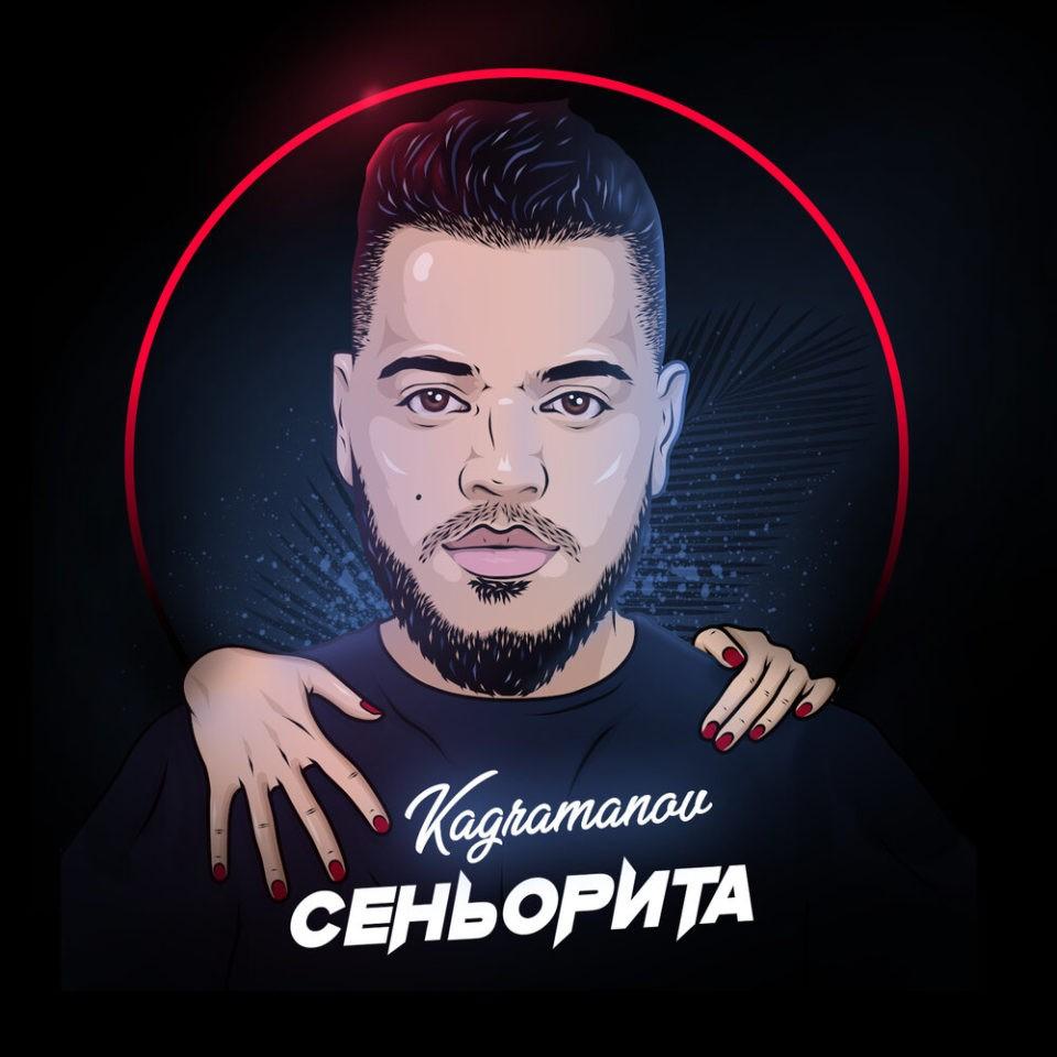 Kagramanov — Сеньорита, 2019 — слушайте онлайн песню | Музолента
