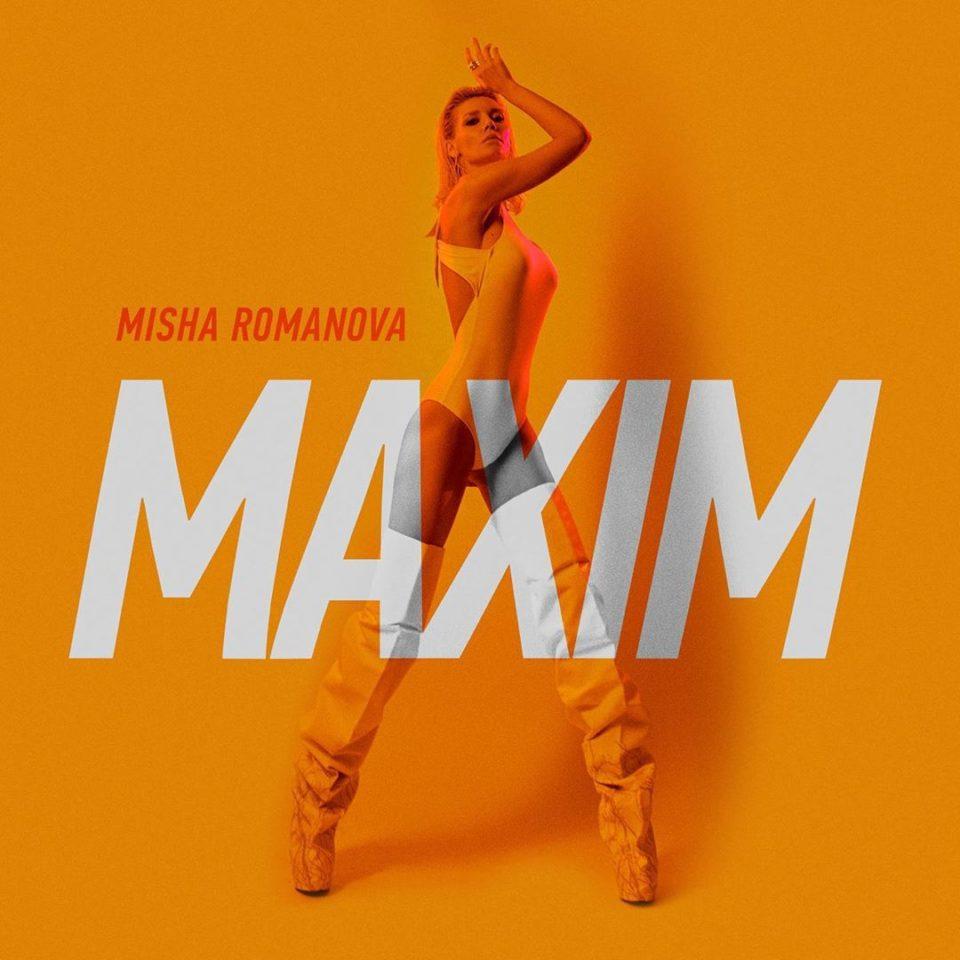 Обложка сингла MAXIM