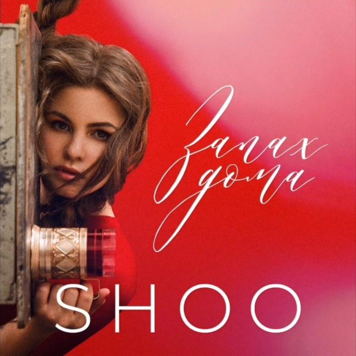 Группа SHOO — Запах дома, 2019 — слушайте онлайн | Музолента