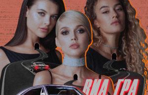 Группа ВИА ГРА — ЛюБоль, 2019 — слушайте онлайн | Музолента