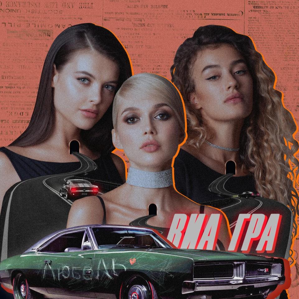 Группа ВИА ГРА — ЛюБоль, 2019 — слушайте онлайн   Музолента