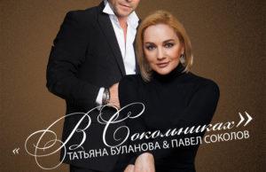 Татьяна Буланова и Павел Соколов — В Сокольниках, 2019 — слушайте песню | Музолента