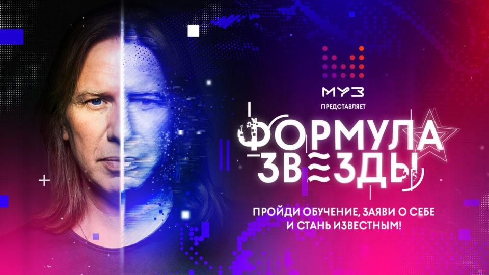 Новый сезон проекта Виктора Дробыша «ФОРМУЛА ЗВЕЗДЫ»