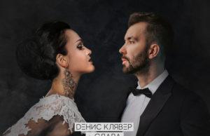 Слава и Денис Клявер - Дружба?, дуэтная песня | Музолента