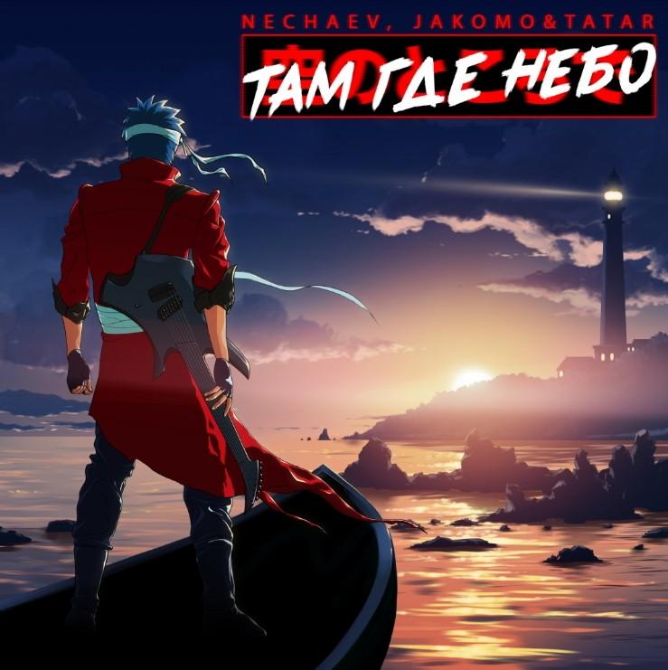 NECHAEV, Jakomo & TATAR представили новый трек «Там, где небо»!