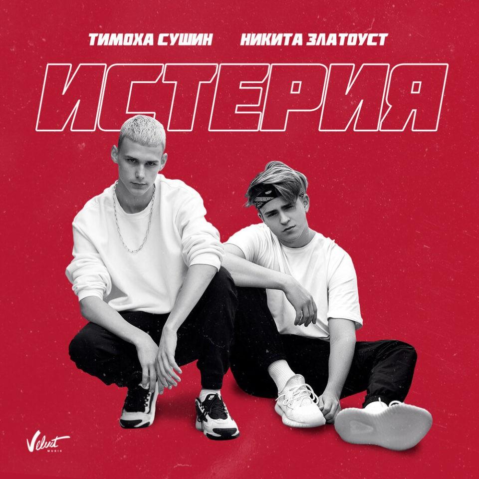 Тимоха Сушин & Никита Златоуст — Истерия, 2019 — слушайте онлайн | Музолента