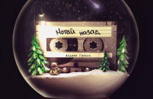Андрей Гризли — Мотай назад, красивая песня в стиле 80-х | Музолента