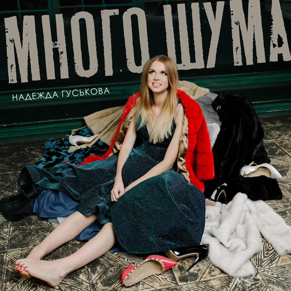 Обложка сингла Много Шума