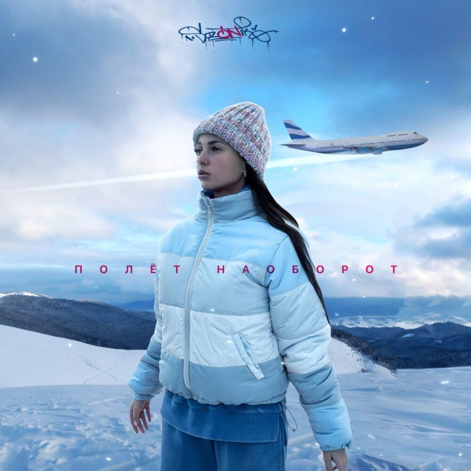 sozONik — Полёт наоборот, 2020 — слушайте онлайн | Музолента