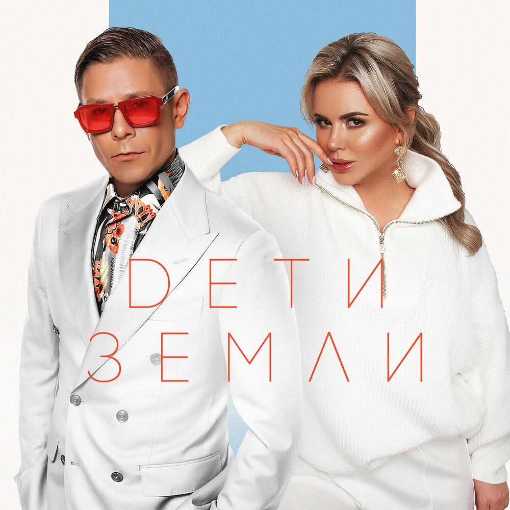 Митя Фомин и Анна Семенович трогательную песню «Дети Земли»